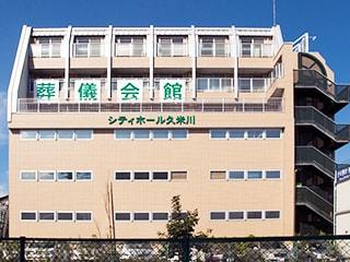 東京都東村山市のご葬儀はシティホール久米川にお任せください